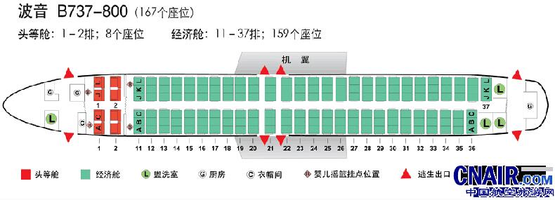 厦航737飞机座位分布�_737-800飞机座位分布图_百度知道