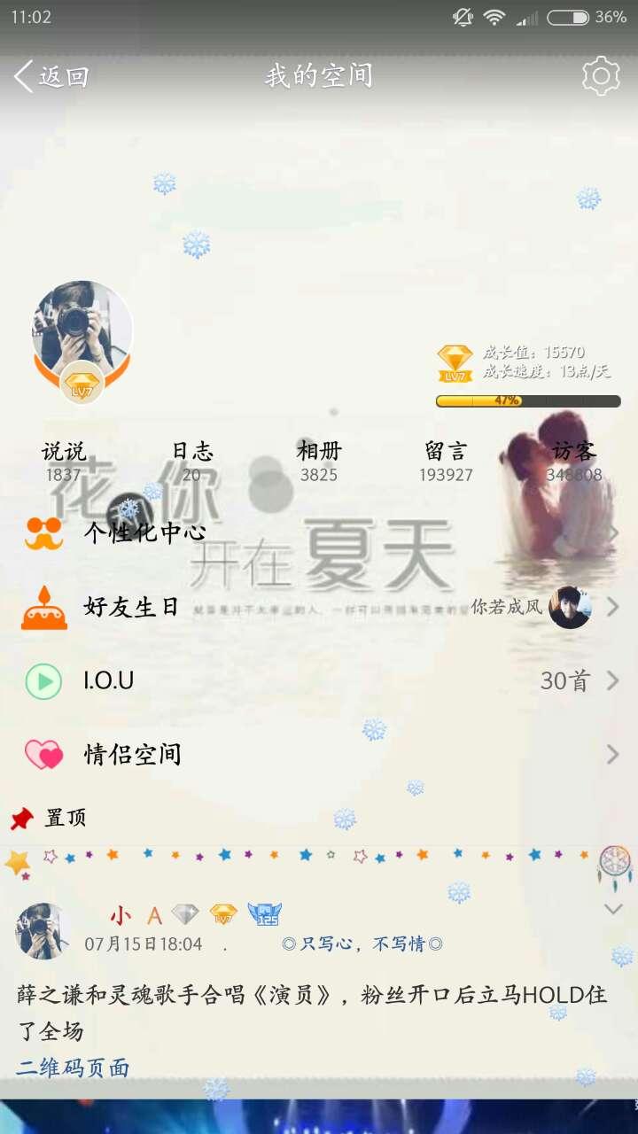 QQ上传照片_手机QQ空间怎么弄自定义全屏背景 如下图 _百度知道