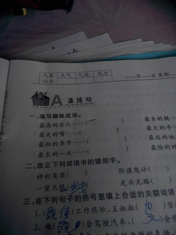 成语巨什么木_成语故事简笔画
