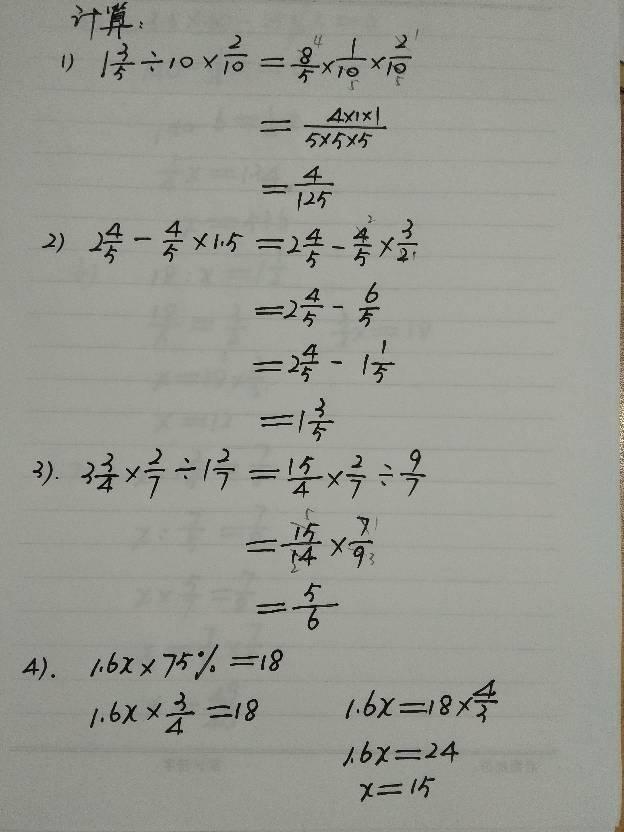 解分方程多计算题
