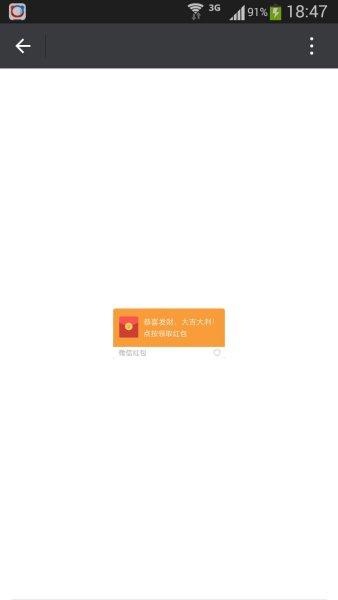 微信假红包图片截图_动态骗人红包_红包_红包素材_发红包动态图片 - www.haowen5.com