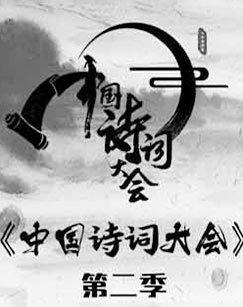 2017中国诗词大赛直播 2018中国诗词大会什么时间播出