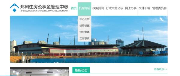郑州市住房公积金_郑州住房公积金初始密码是多少_百度知道