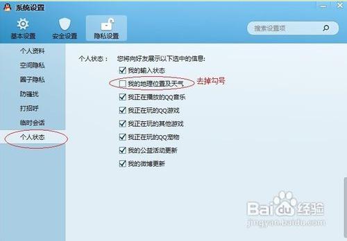 qq代理公布_怎么样在QQ上设置不显示自己的地理位置???2013版的,找不到 ...