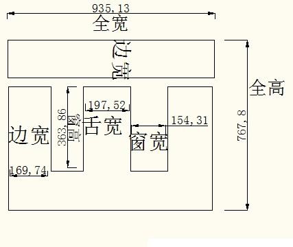 ei矽钢片尺寸_EI变压器铁芯 全长 全宽 窗高 窗宽 舌宽 边宽都指哪里?谁能给个 ...