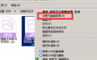 鼠标右键背景软件_把电脑里的照片设置成桌面背景,该如何调整大小?_百度知道