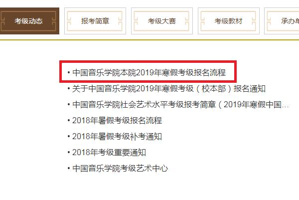 中国音乐学院考级社会艺术水平考级查询