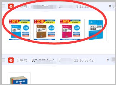 当当网购书首页_怎么打印当当网上的购书明细_百度知道
