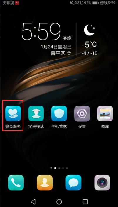 华为荣耀8青春版电池能换吗?