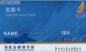 【海南航空金鹏俱乐部】金鹏俱乐部包括哪些航空公司