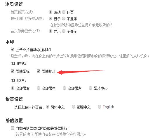 qq微博怎么加关注_在腾讯微博里发图片怎么加上微博的地址