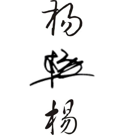 """杨字的艺术写法_""""杨""""字的连笔字体_百度知道"""