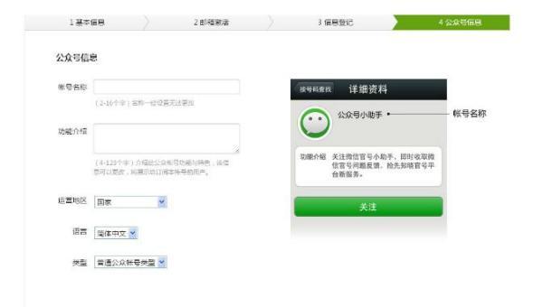 微信注册_如何注册微信公众平台?_百度知道