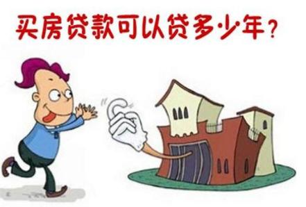 【二手房贷款年限】