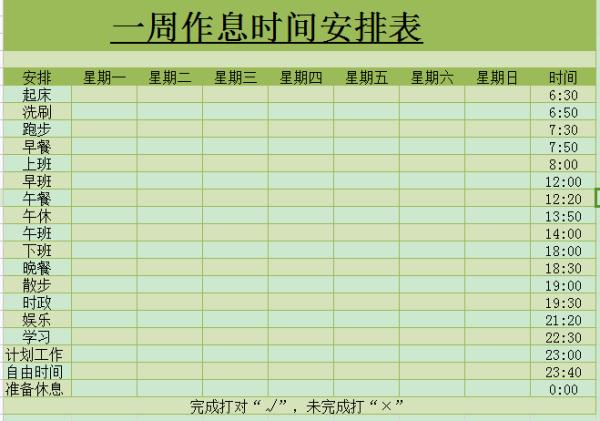 最健康的作息时间表_全球公认最健康的作息时间表