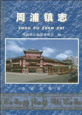 周浦镇 人口_周浦镇地图