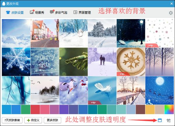 如何更换QQ背景图片