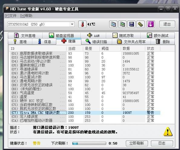 硬盘问题!Ultra DMA CRC 错误计数_百度知道