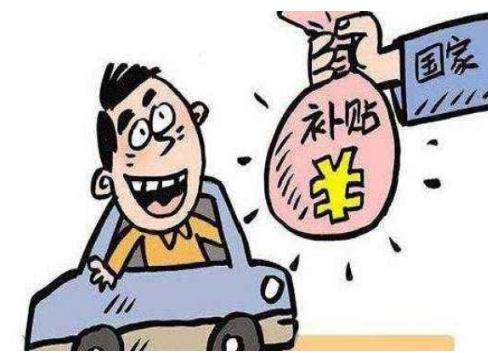 中小企业政府补贴