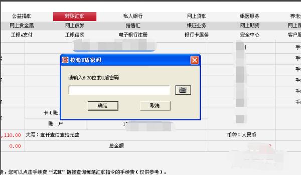 【网上银行怎么转账】利用U盾,在网上银行转账。怎么操作?
