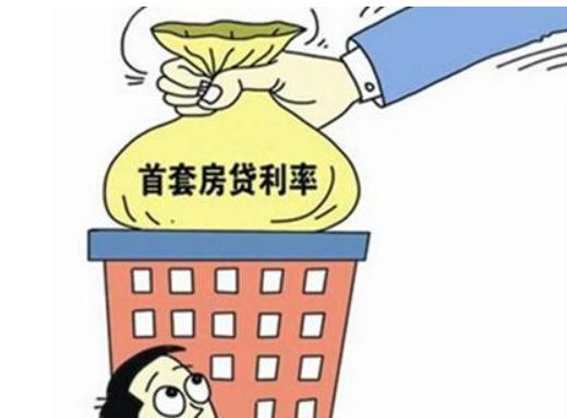 【首套房基准利率】2019年10月份首套房贷款利率多少?