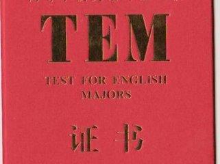 英语专业的,研究生期间能考专八吗?