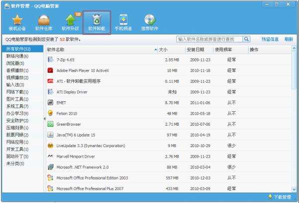 qq电脑家删除不了_用QQ电脑家怎么卸载QQ清理干净剩余的残留文件_百度知道