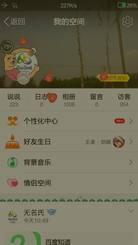 手机QQ空间怎么自定义全屏背景图片
