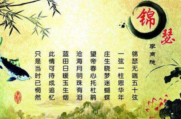 锦字开头的诗词 锦字开头的成语 诗词歌曲 第2张