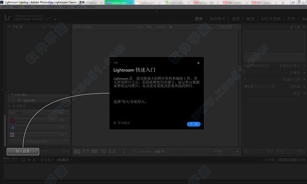 lightroom 2018 破解