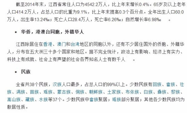 四川人口有多少_江西省有多少人口