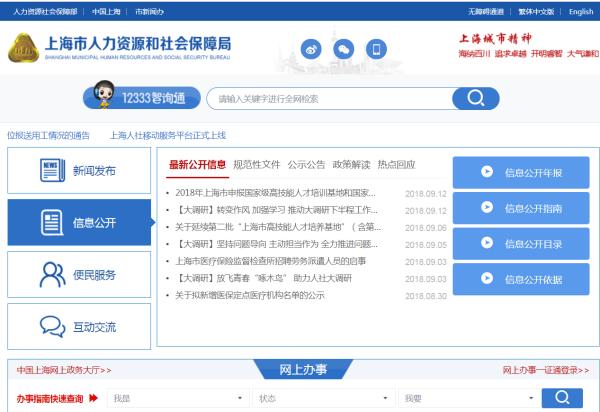 上海社保网上打印_怎么网上打印社保缴费证明_百度知道