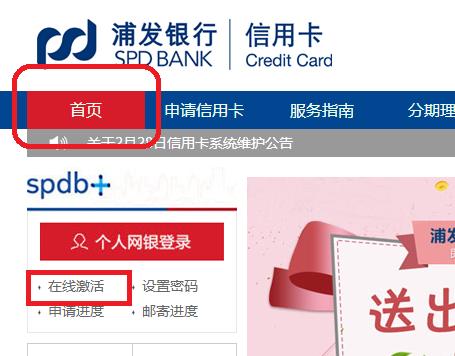 【浦发银行网上商城】浦发银行信用卡积分兑换商城官网