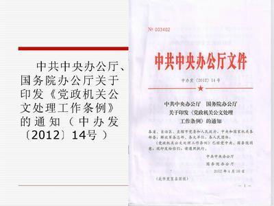 上行公文的种类有_中国现行行政公文种类有多少种_百度知道