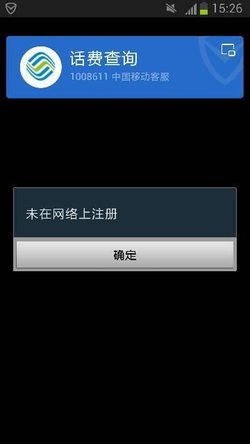 td-cdma是什么意思_打电话打不通手机上显示未在网络上注册是什么意思_百度知道
