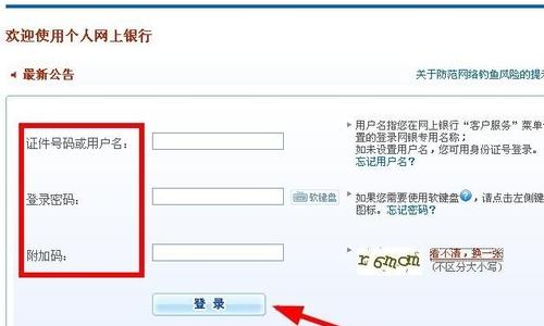 【建行网银登录密码】建行网银第一次登陆用户名和密码是什么?