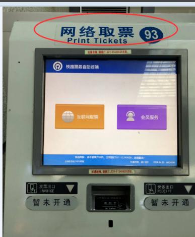 网火车票身份�_火车票自取票怎么取,具体流程_百度知道