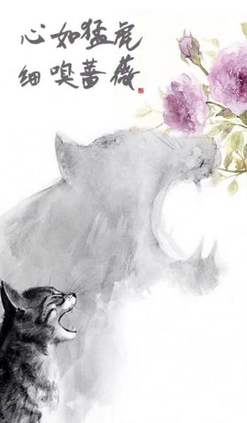 """心有猛虎在细嗅蔷薇_""""心有猛虎细嗅蔷薇""""的原创图片有哪些?_百度知道"""