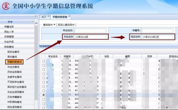 怎样下载学籍信息截图_如何在电子学籍系统中 打印学生基本信息_百度知道