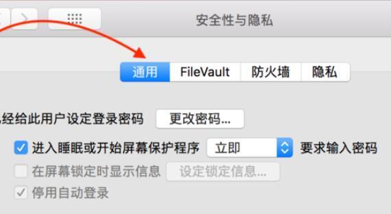 MAC如何允许任何来源或安装任何来源的软件3900 作者:52悟研 帖子ID:3408
