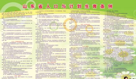 上海人口计划生育条例_人口与计划生育手抄报