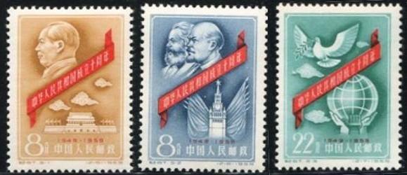 纪71邮票_中华人民共和国成立十周年1959年邮票值多少钱?_百度知道