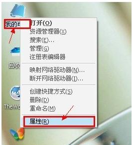 进入我的电脑属性设置-桌面图标有蓝底的解决步骤二-为什么电脑桌面图片
