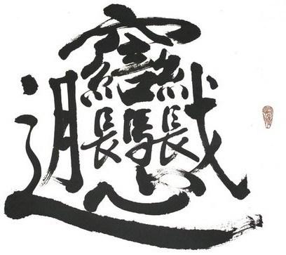 中国文字笔画最多的是哪个字