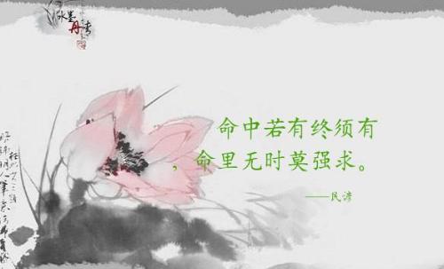"""""""命里有时终须有,名里无时莫强求""""出处及全诗"""