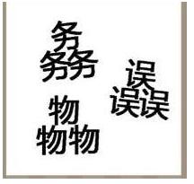 物字猜成语是什么成语_疯狂 看图猜成语 一根树枝 四朵花 是什么成语 电