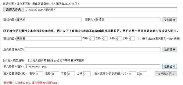 同一文件夹中的多个表格相同位置批量删除