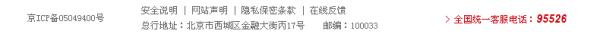 【北京银行客服电话】北京银行客服电话95526怎么打不通