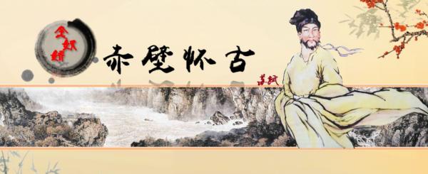 《東坡赤壁詩詞》,你還知道哪些關于東坡赤壁的詩詞