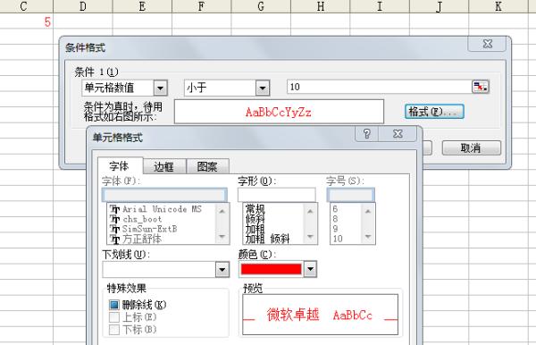 EXCEL表格中,我要设置一个单元格,在数字小于